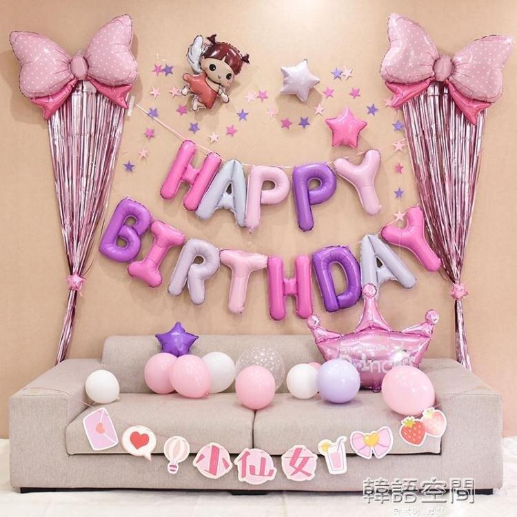 寶寶周歲快樂生日布置兒童女孩公主氣球主題派對場景裝飾品男孩趴 韓語空間