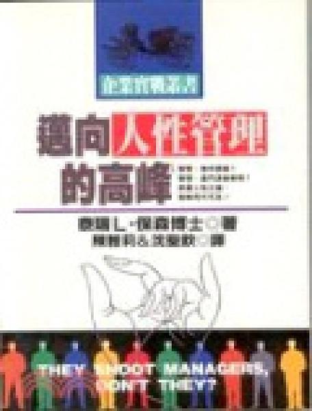 二手書博民逛書店 《邁向人性管理的高峰》 R2Y ISBN:9576831407│泰瑞L‧保森博士