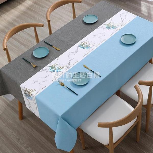 北歐桌布防水防油免洗布藝茶幾布pvc餐桌墊ins簡約現代長方形家用 NMS設計師生活百貨