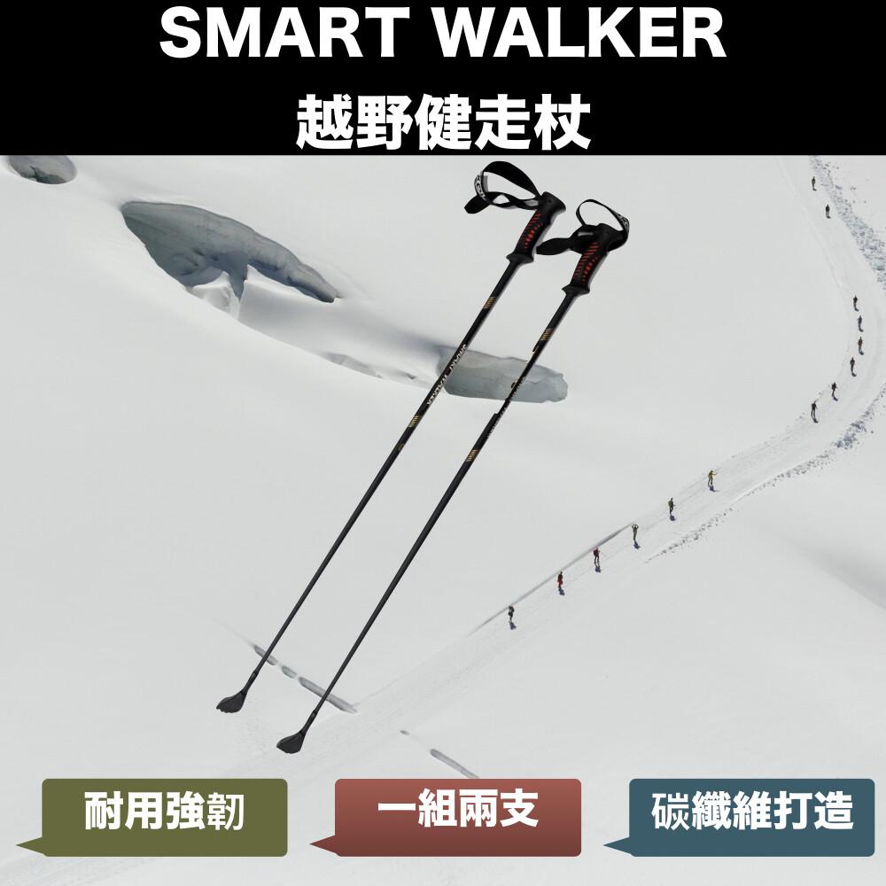 smart walker越野健走杖 登山杖 一組兩支 登山助行 碳纖維