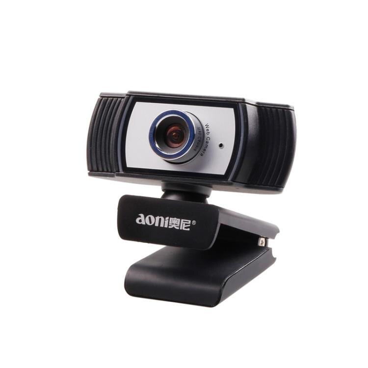 視訊攝影機電腦USB攝像頭高清HD1080p網課直播內置嘜360度旋轉