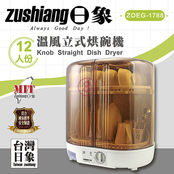 免運 日象 溫風立式旋扭烘碗機(10-12人份) ZOEG-1788 (2入)