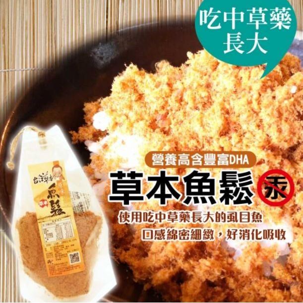 【台江漁人】草本虱目魚魚鬆(200g/包)