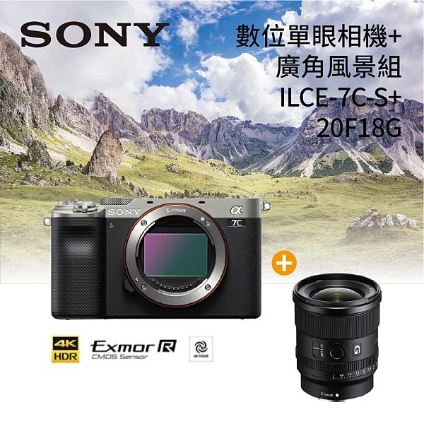 【新品預購+24期0利率】SONY 索尼 ILCE-7C-S + 20F18G ( a7C 廣角風景組) 數位單眼相機