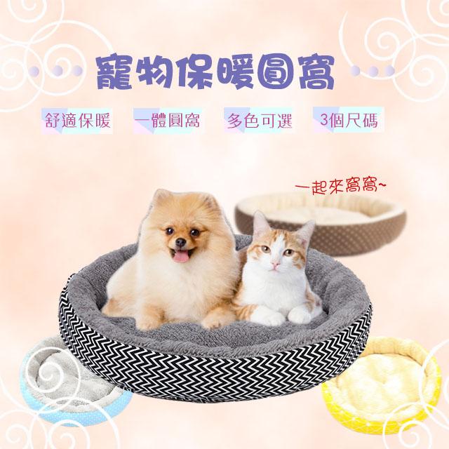 毛孩貓窩四季通用冬天保暖狗窩小泰迪貓咪用品寵物床睡覺冬季墊子別墅