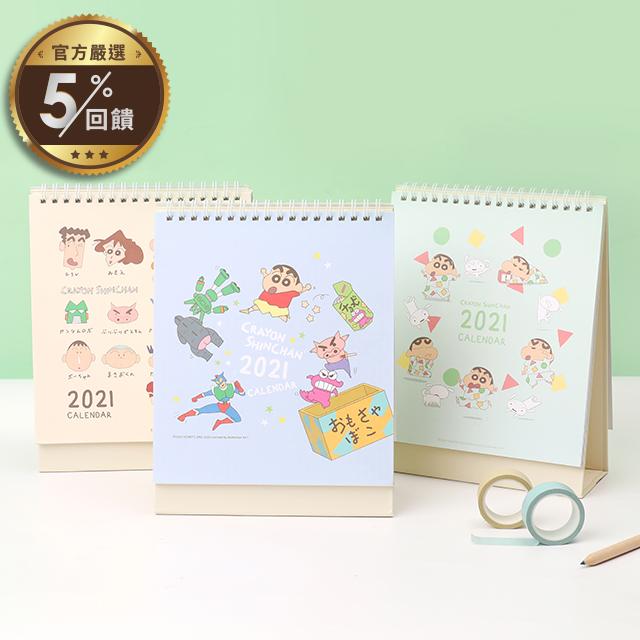 蠟筆小新桌曆2021年桌曆-正版授權 日誌手帳 行事曆 Crayon Shin Chan Calendar 【LINE 官方嚴選】