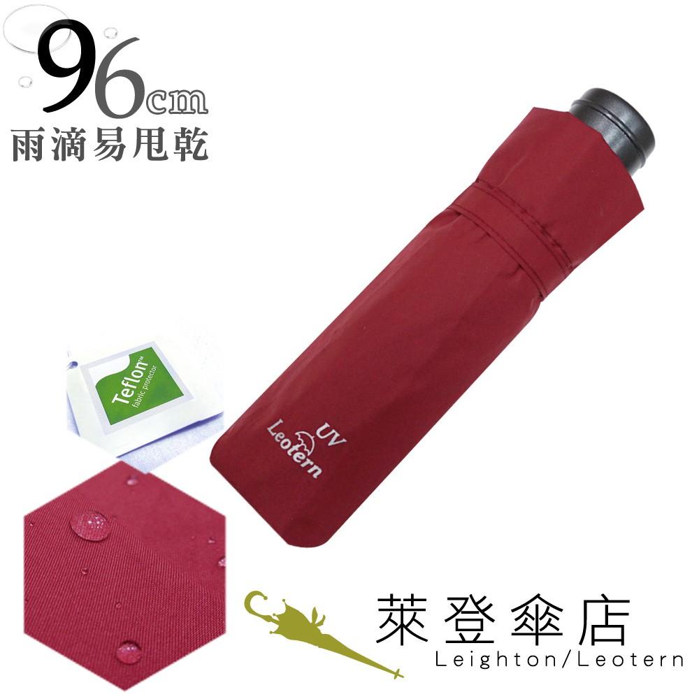 【萊登傘】雨傘 96cm中傘面 鐵氟龍手開傘 易甩乾 防風抗斷 熱情深紅 特價