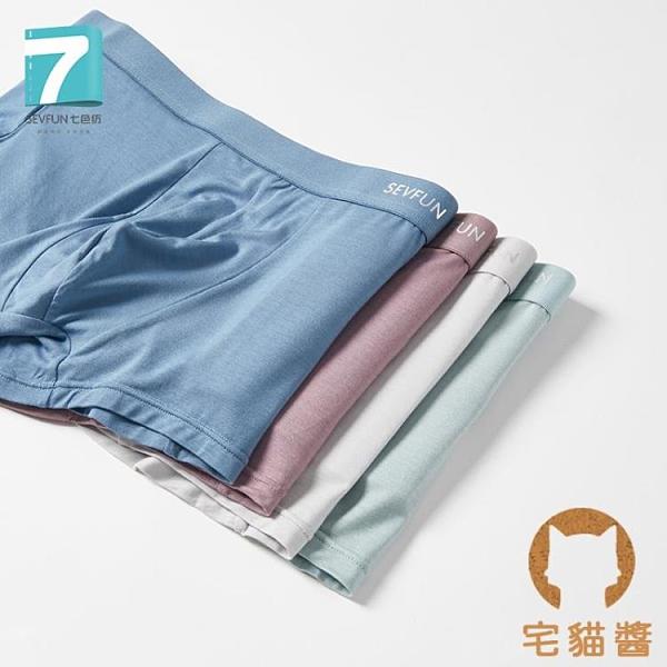 4條裝 男士四角內褲夏季透氣中腰褲薄款簡約平角褲【宅貓醬】