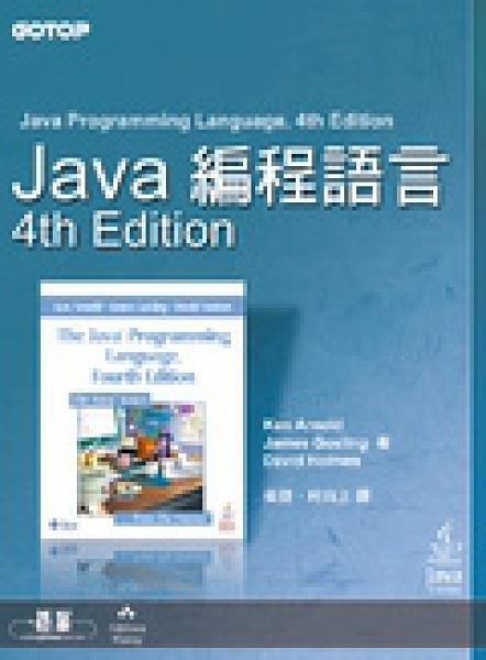 二手書博民逛書店 《Java編程語言(4th Edition)》 R2Y ISBN:9861818200│KenArnold