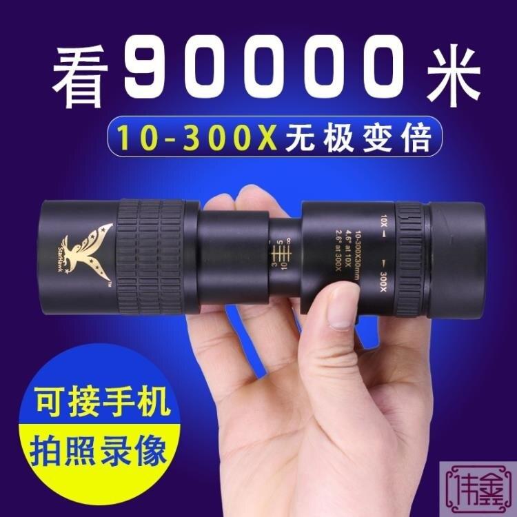 可調遠近拍照真實300倍單筒望遠鏡30000米高清高倍伸縮變倍夜視