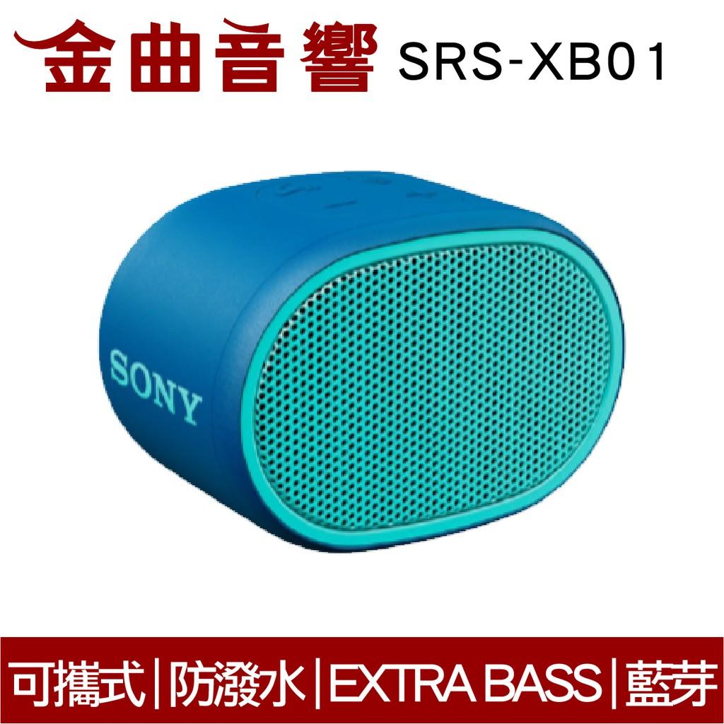 SONY 索尼 SRS-XB01 藍色 可攜式 防潑水 重低音 EXTRA BASS 藍芽 喇叭 | 金曲音響