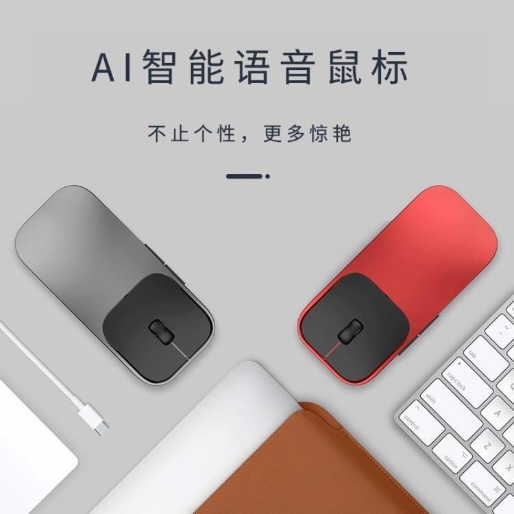 人工智慧語音翻譯滑鼠轉文字多國語言翻譯超薄無線充電滑鼠