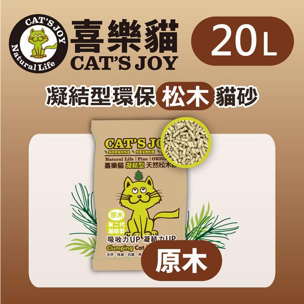 【喜樂貓】20L凝結型天然松木貓砂-原木