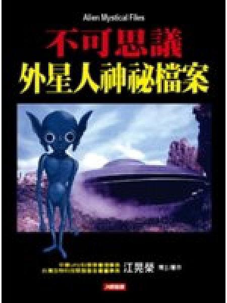 二手書博民逛書店 《不可思議外星人神祕檔案(最新版)》 R2Y ISBN:9866137864│江晃榮
