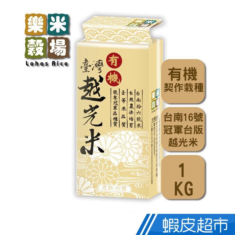 樂米穀場 有機越光米1kg (高食味值東部米) CNS一等 自然農法有機栽種健康吃 現貨 蝦皮直送