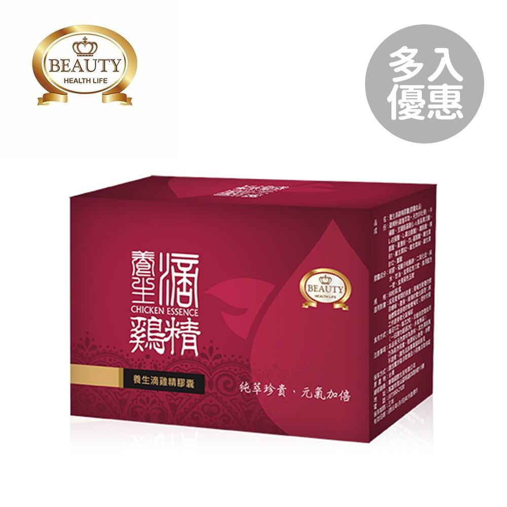 【Beauty 小舖】滴雞精膠囊(專利雞精胜肽成分)-60粒/盒 多入優惠 滴雞精