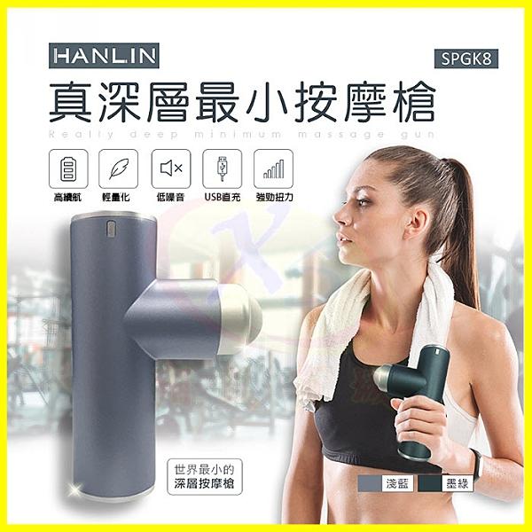 HANLIN-SPGK8- 最小真深層口袋按摩槍 肩頸痠痛紓壓運動健身 手臂大小腿筋膜槍 贈3個按摩槍頭+收納包