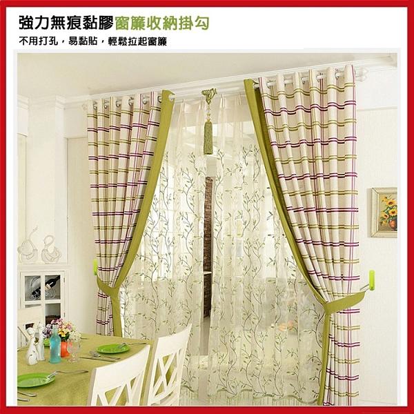 (特價出清) 黏貼式窗簾掛勾 2個裝 顏色隨機【AE04165】99愛買小舖