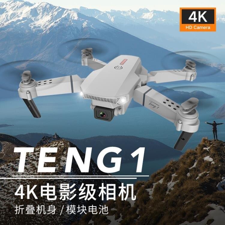 空拍機無人機無人機雙攝像頭折迭高清航拍四軸飛行器專業航模玩具