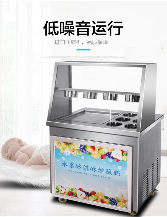 炒冰機商用全自動炒酸奶機小型水果冰淇淋卷機水果撈冰粥機冰沙機AF