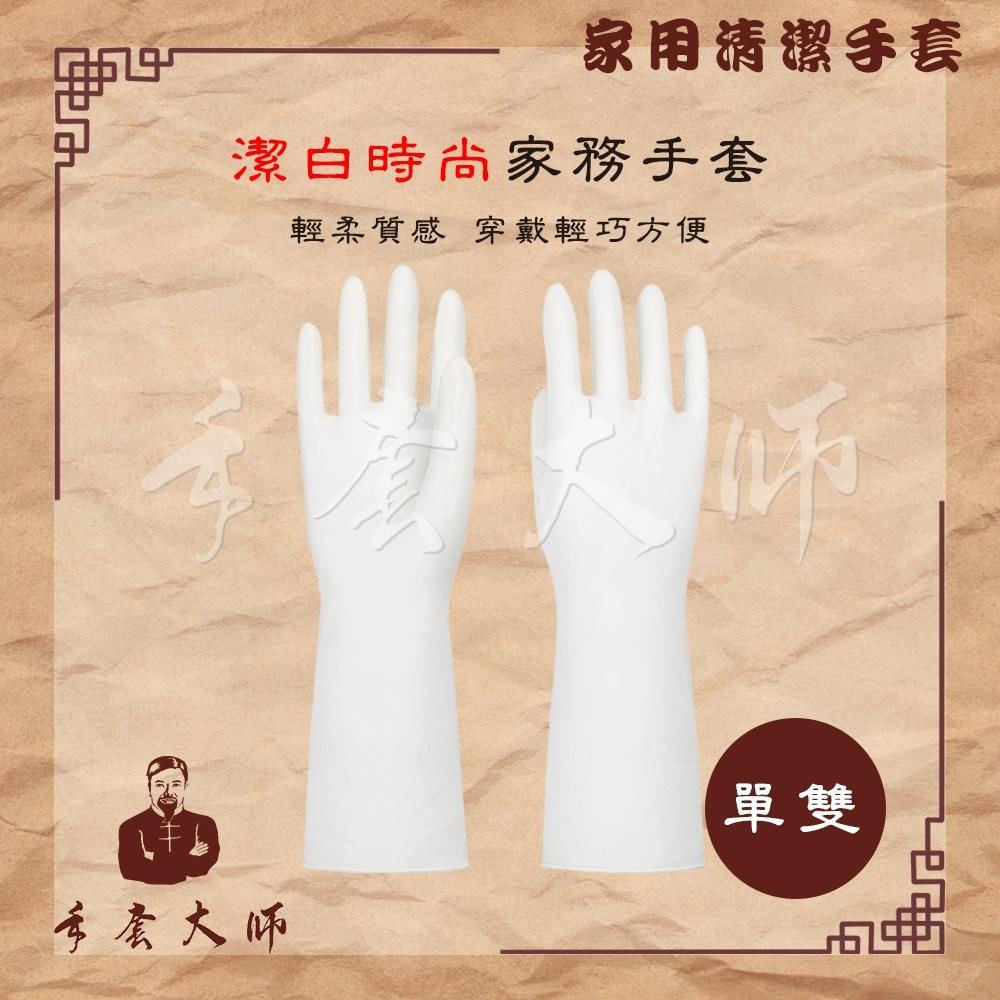 【現貨】乳膠PVC手套 原色 全白手套 防水手套 洗碗手套 家用清潔手套 家事手套 居家手套 透明手套 橡膠