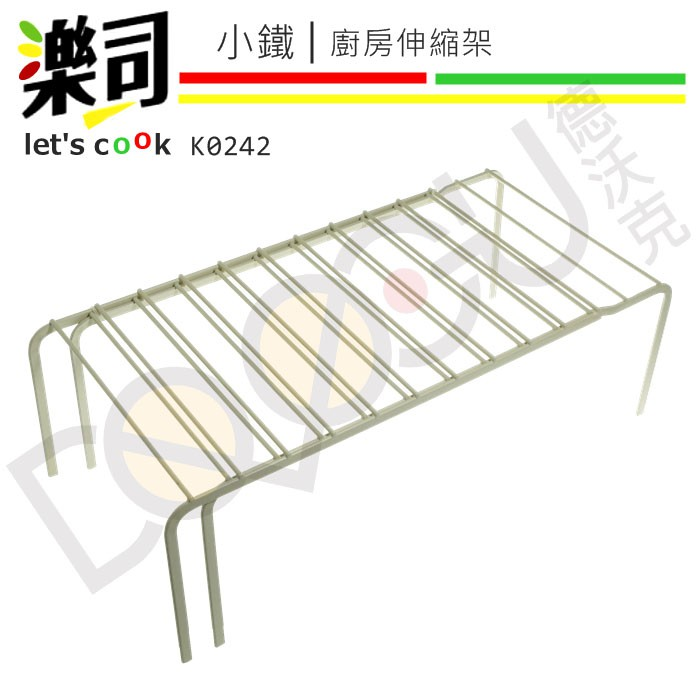 小鐵廚房伸縮架 K0242 碗盤架 瀝水架 廚房收納 伸縮置物架