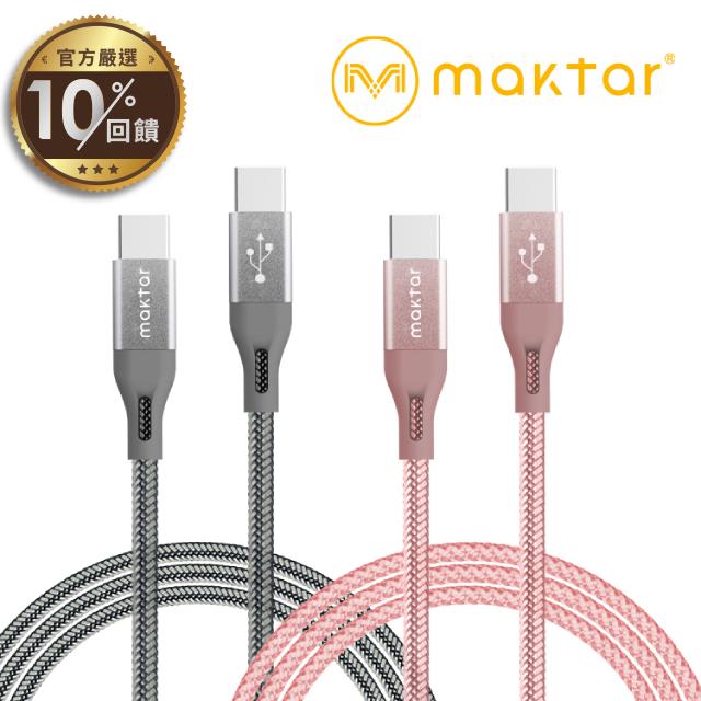 Maktar【 USB-C to USB-C】強韌編織快充傳輸線 1.2M★下單請選顏色【LINE 官方嚴選】