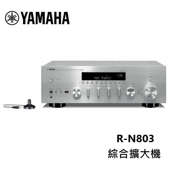 YAMAHA 山葉 R-N803 網路 Hi-Fi 綜合擴大機 公司貨 (私訊優惠價)