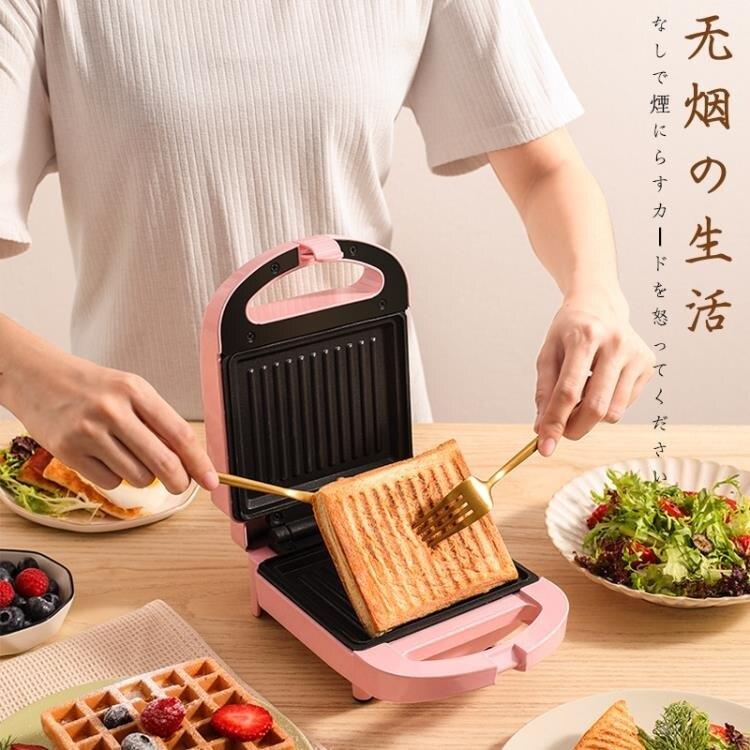 兒童早餐三明治機家用輕食華夫餅機多功能雙面加熱吐司壓烤面包機