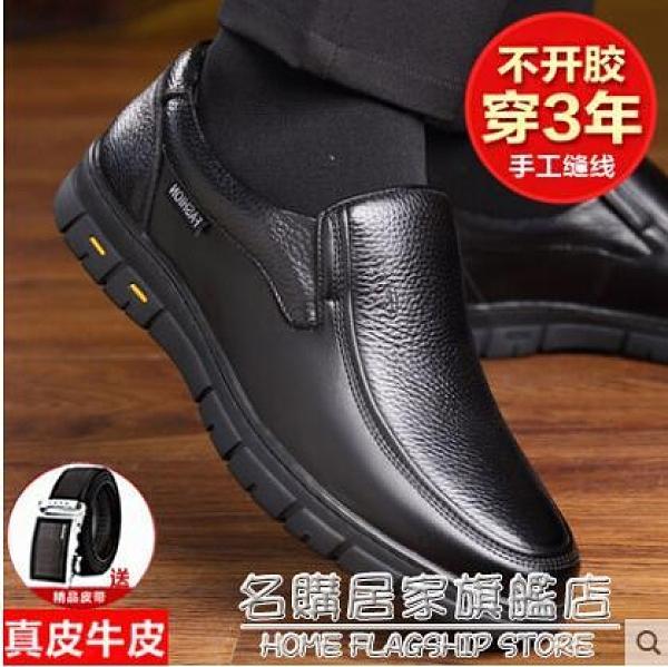休閒皮鞋男真皮軟底爸爸鞋秋季商務休閒鞋輕便防滑中老年人鞋男鞋 名購新品