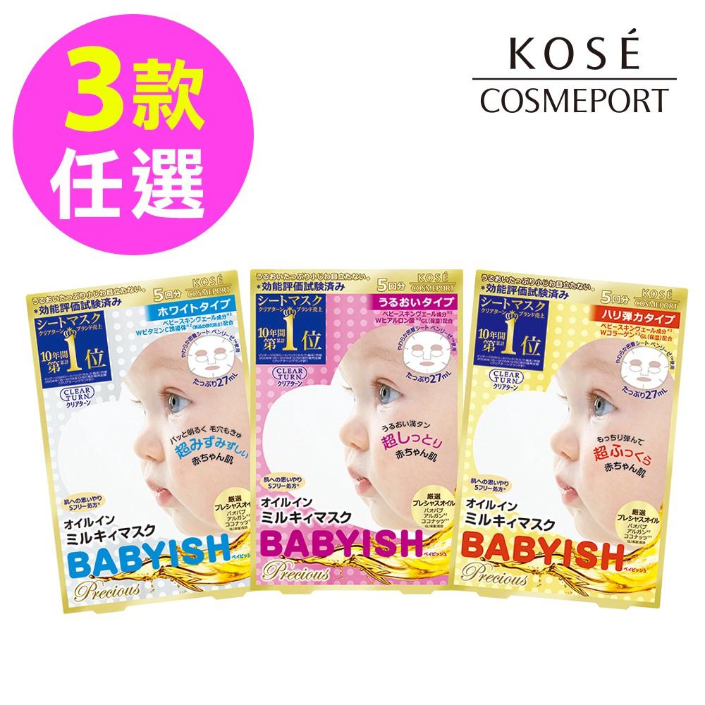 【KOSE COSMEPORT】光映透嬰兒肌面膜5枚 保濕彈力亮白