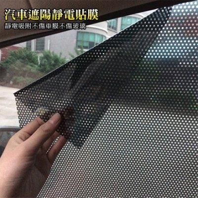 遮陽靜電貼(19)加厚網點汽車遮陽擋 靜電膜 防曬車用隔熱紙 遮陽網玻璃貼紙 車窗遮陽膜