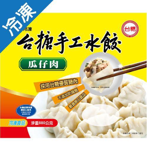 台糖手工水餃-瓜仔肉 880g/包【愛買冷凍】