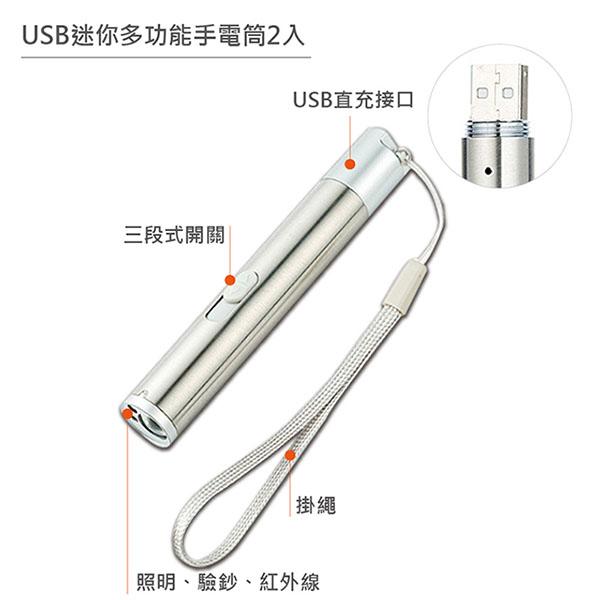 免運 USB迷你多功能手電筒-2入(照明、驗鈔、紅外線)AK-06036 (2組)