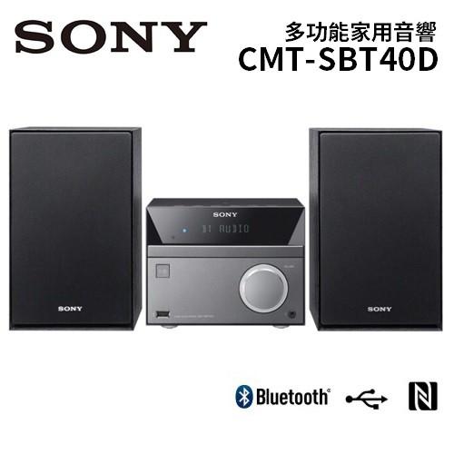 SONY 索尼 CMT-SBT40D 藍芽音響 (1年保固) 支援 CD FM 藍芽 NFC 床頭音響 公司貨