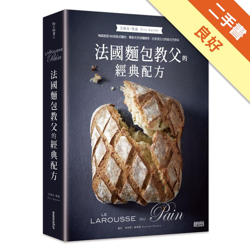 法國麵包教父的經典配方:梅森凱瑟的80款歐式麵包及獨家天然液種酵母,讓你在家揉出大師級自然原味 [二