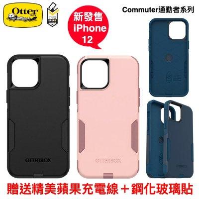 OtterBox iPhone 12 Mini 11 Pro Max Commuter通勤者 保護殼 防撞 防塵 公司貨