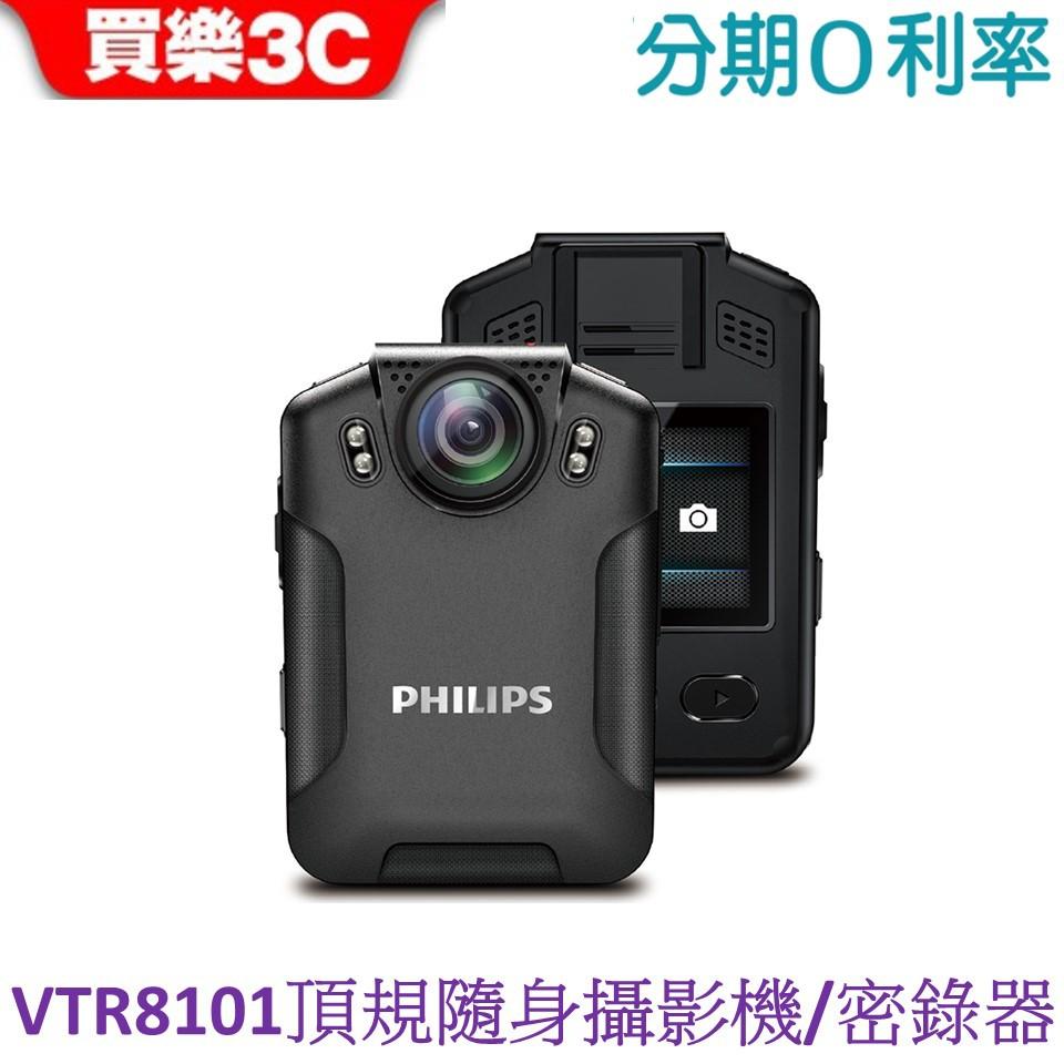 PHILIPS VTR8101-頂規款 隨身攝錄影機 / 密錄器 【送 64G記憶卡】