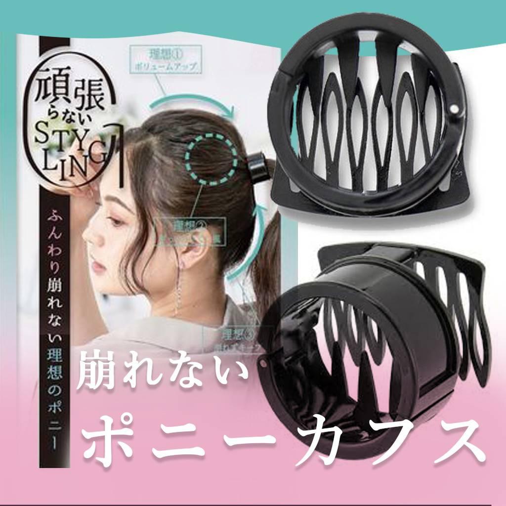《HOYA-Life日本生活館》 日本 LuckyWink 不易鬆 馬尾扣 自然 蓬鬆感 馬尾 髮束夾 髮夾
