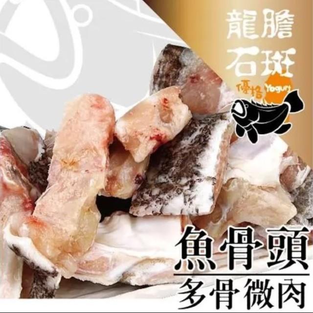 【台江漁人】優格龍膽石斑(下巴骨)(600g/包)