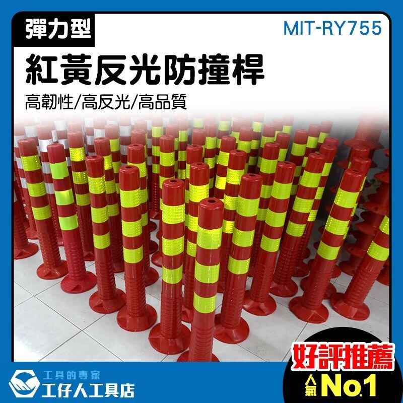 彈力警戒桿 高雄安全器材 防撞安全器材 交通安全器材 防撞桿廠商 建材 MIT-RY755