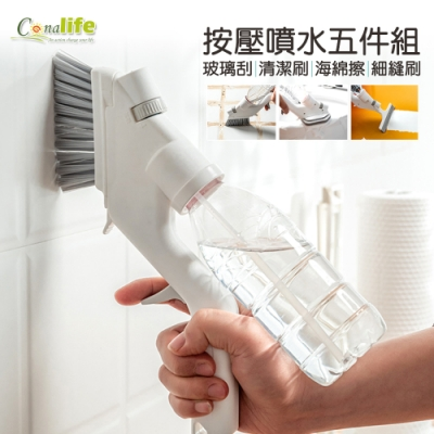 Conalife 新款按壓噴水帶玻璃刮清潔刷海綿擦細縫刷五件組_2組