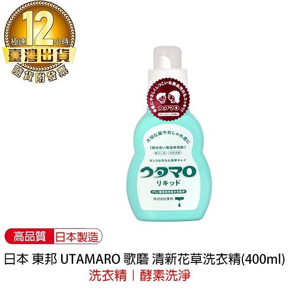 【日本東邦 洗衣精 】日本 東邦 UTAMARO 歌磨 清新花草洗衣精(400ml)