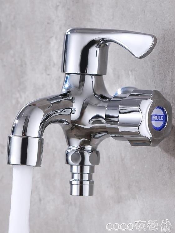水龍頭一進二出雙控水龍頭洗衣機雙出水角閥三通多功能黃銅一分二分水器 COCO