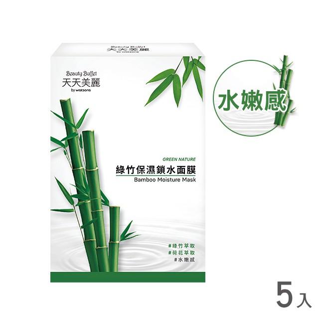 天天美麗 綠竹保濕鎖水面膜5入/盒 23ml/片