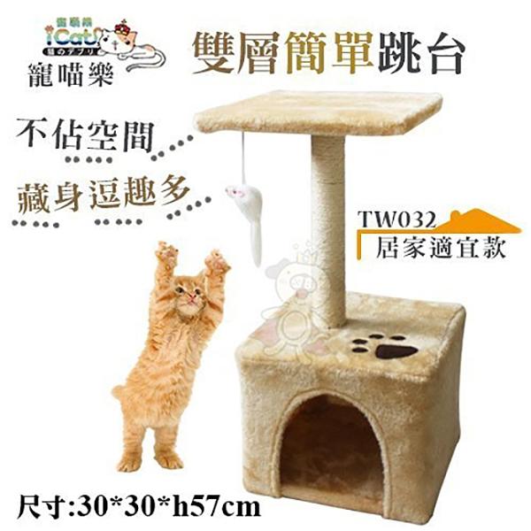 寵喵樂《雙層簡單跳台 TW032》貓爬窩/貓抓柱