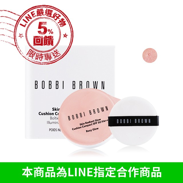 BOBBI BROWN 彷若裸膚氣墊隔離霜SPF50 PA+++(13g)#Rosy Glow【美麗購】