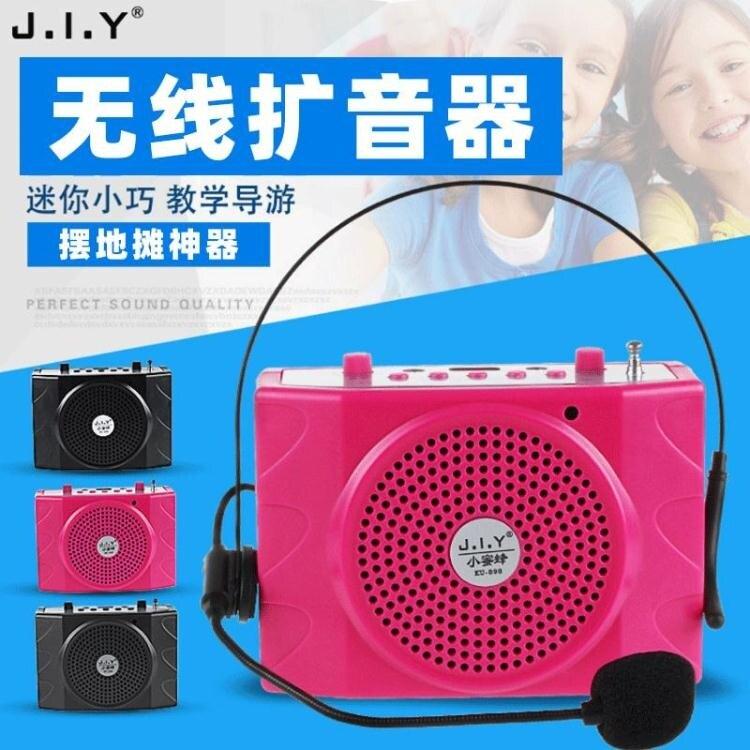 腰掛擴音器叫賣促銷教學喊話頭戴式麥克風喇叭