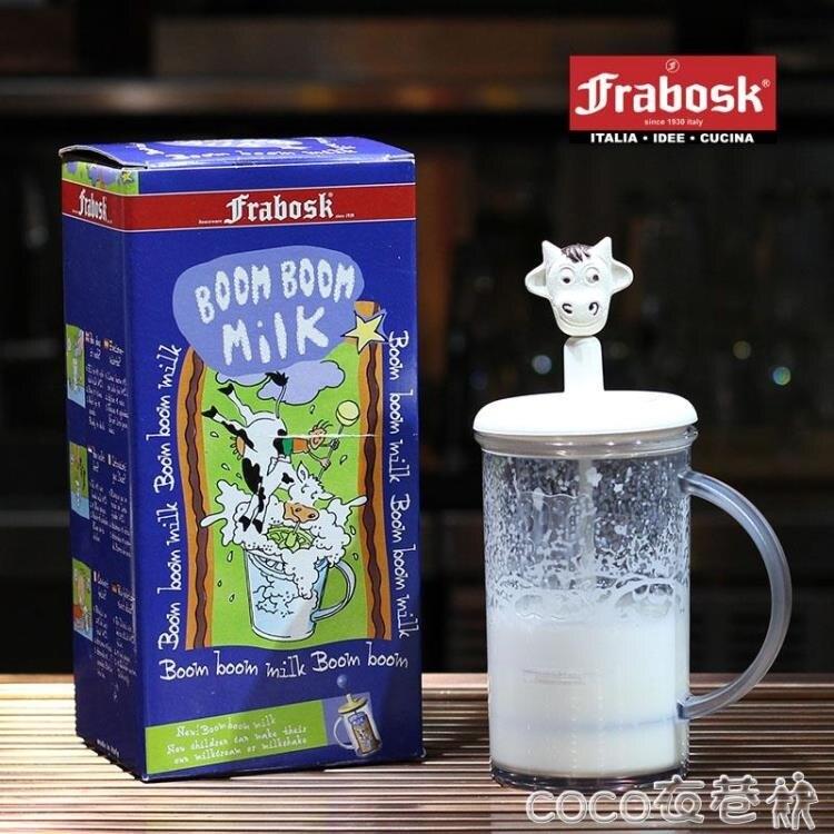 奶泡器手動打奶泡器花式咖啡拉花牛奶打泡杯奶泡壺 COCO