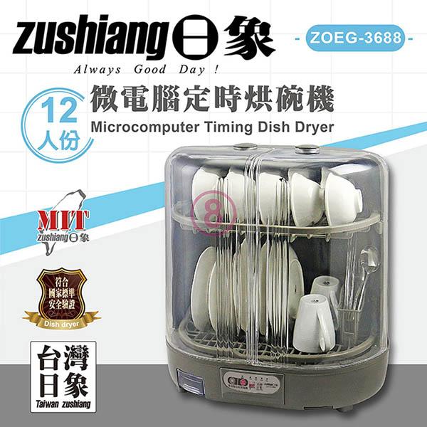 免運 日象 微電腦定時烘碗機(10-12人份) ZOEG-3688 (2入)